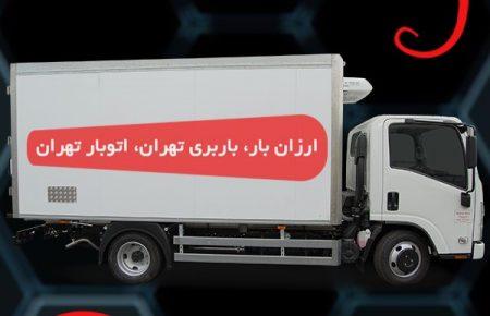 ارزان بار | باربری تهران | اتوبار تهران 02188487743